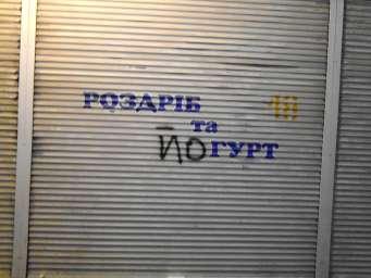 Графитти на базаре